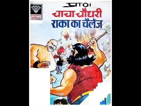 चाचा चौधरी राका का चॅलेंज हिंदी कॉमिक्स - Chacha chaudhry aur Raka Ka  Challenge Hindi comics
