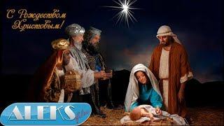 Красивое музыкальное поздравление  С РОЖДЕСТВОМ ХРИСТОВЫМ!!! Merry Christmas