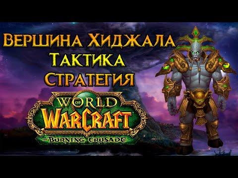 Вершина Хиджала. Тактика и стратегия World of Warcraft: Burning Crusade Classic