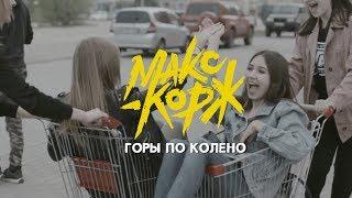 Макс Корж - Горы по колено (official clip cover) Выпускной клип 2018
