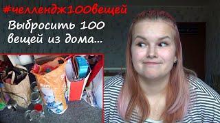 ВЫБРОСИТЬ 100 ВЕЩЕЙ ИЗ ДОМА Минимализм