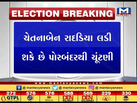 Gujarat: Chetna Radadiya may get BJP LS ticket from Porbandar ticket | Mantavya News