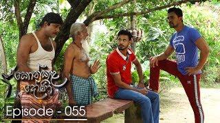 Konkala Dhoni | Episode 55 - (2018-01-04) | ITN Thumbnail