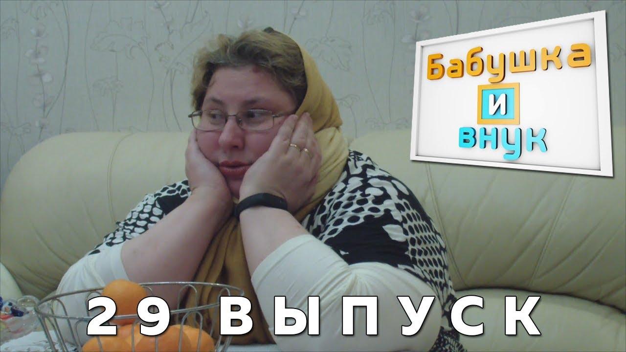 Бабушка и Внук - 29 Выпуск (01.04.2018) | 5 СЕЗОН