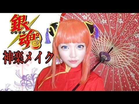 【コスプレ】銀魂 神楽メイク/Gintama kagura Makeup/Japanese Anime Cosplay
