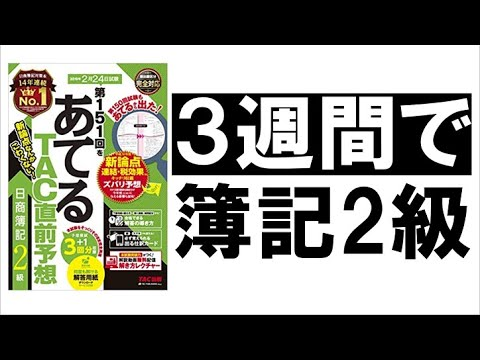 簿記検定日商解答速報2017