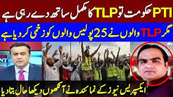 Eye Witness From TLP Protest To The Point Express News IB2L
