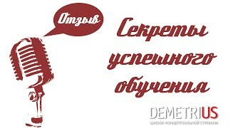 DEMETRIUS | 😜Секреты успешного обучения🎉