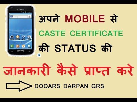 Check status of sc st obc certificate on Mobile(mobile से जानकारी कैसे ली  जाती है )