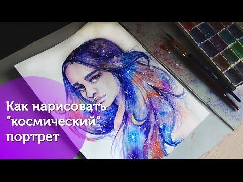 Как нарисовать космический портрет/ How To Paint Space Watercolor