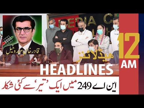 ARYNews Headlines   12 AM   1st May 2021