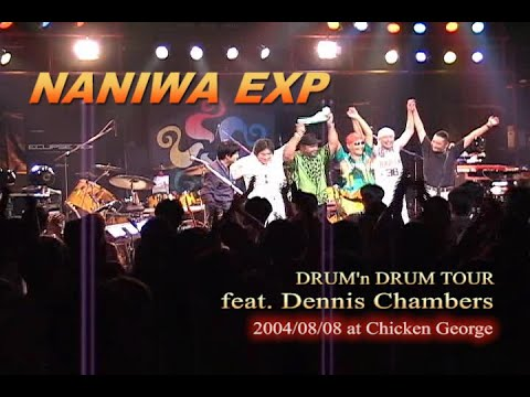 NANIWA EXP ナニワエキスプレス DRUM'n'DRUM TOUR Featuring Dennis Chambers フィーチャリング デニス・チェンバース(ds) 2004/8/8 Live at Kobe Chicken ...