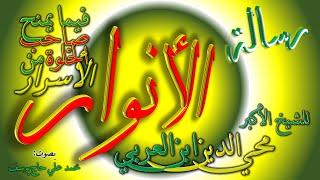 قراءة رسالة الأنوار فيما يمنح صاحب الخلوة من الأسرار - للشيخ الأكبر محي الدين ابن العربي