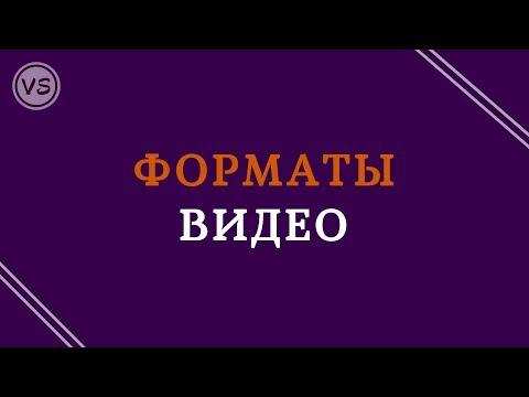 10. Форматы видео