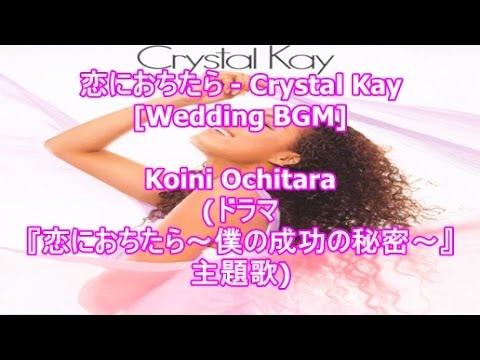 恋におちたら - Crystal Kay[Wedding BGM]Koini Ochitara(ドラマ『恋におちたら~僕の成功の秘密~』主題歌)