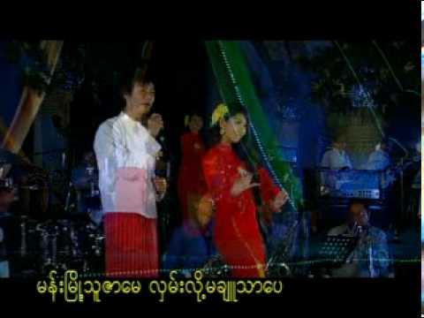 Myanmar Thingyan Songs: Man Myo Thu zar May(မန္းျမ...