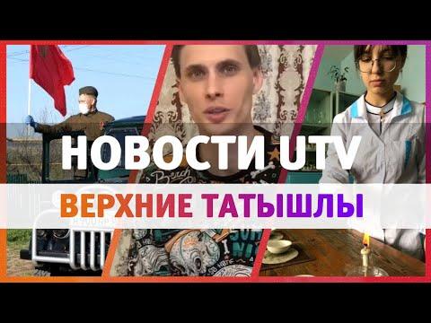 Новости Татышлинского района