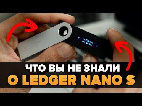Ledger: Что Вы Не Знали (холодный кошелек для криптовалюты + взлом кошельков через телефон)