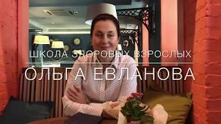 Обучение психологической грамотности. Ольга Евланова
