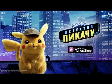Покемон. Детектив Пикачу - смотрите в iTunes