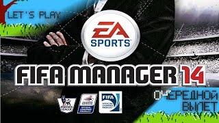 fIFA Manager 14 Очередной вылет