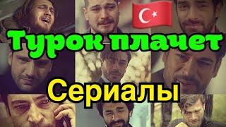 Турецкие сериалы -почему так захватывают ?Что делать ,когда турок плачет ?\GBQ blog