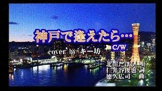 新曲!9/20発売 北山たけし C/W『神戸で逢えたら…』cover by キー坊