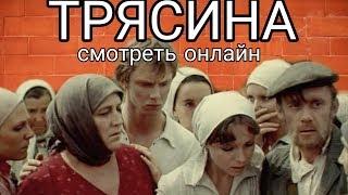 Трясина , военный фильм, драма, ФИЛЬМЫ СССР