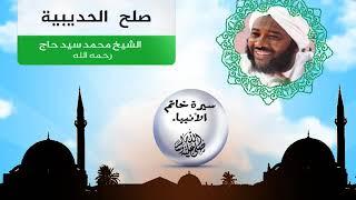 صلح الحديبية - الشيخ محمد سيد حاج - رحمه الله| سيرة خاتم الانبياء