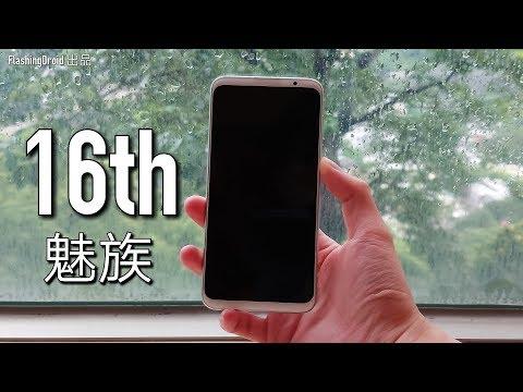 真·旗艦殺手!Meizu 16th 深入評測,魅族超高性價比誠意之作!FlashingDroid 評測
