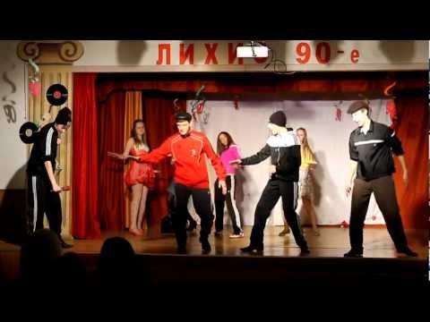 Дискотека 90 х. Танцы.