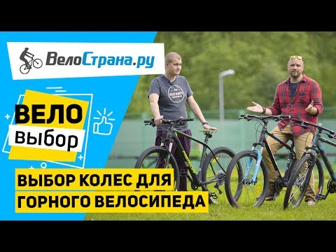 Как выбрать колеса для горного велосипеда? Веловыбор #6