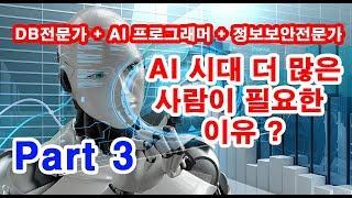 [Part 3] AI(머신러닝, 딥러닝, 뉴런네트워크)…