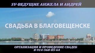 SV-Ведущие на свадьбе Алексея и Яны. г.Благовещенск 2015г.