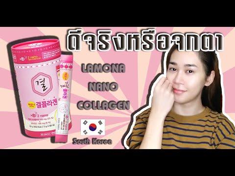 Lemona Nano Collagen คอลลาเจนเกาหลี #SGChannell #ผิวผมสวยใช้นี่สิ
