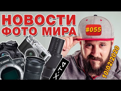 ФОТО НОВОСТИ #55 | Sony A7S III и A7 IV | Canon EOS R5 и R6 | Fujifilm X100V и X-T4 | Canon 850D