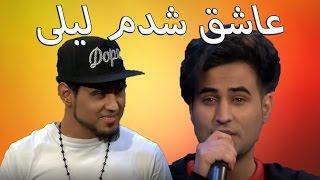 afghan star top 9 ashegh shodam leili ستاره افغان ۹ بهترین عاشق شدم لیلی