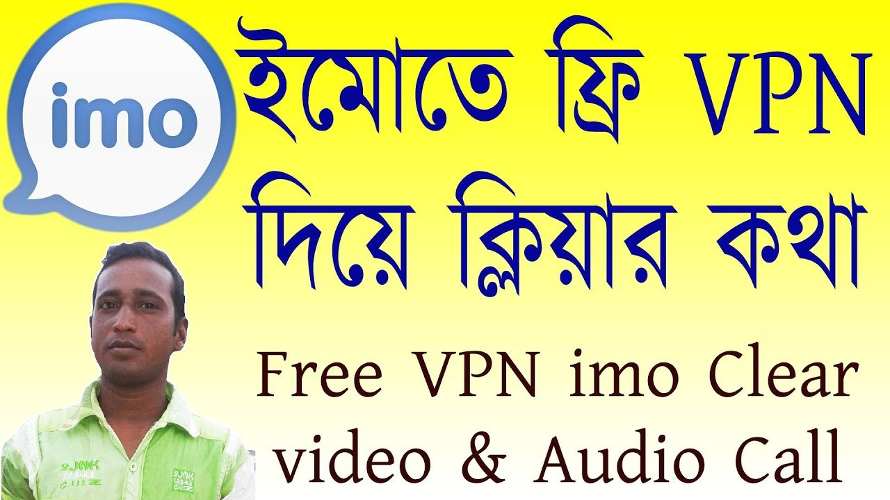 Free VPN imo Clear video & Audio Call ফ্রি VPN দিয়ে ইমু ক্লিয়ার কথা বলুন