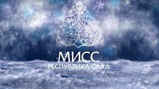 Мисс Республика Саха (Якутия) 2014
