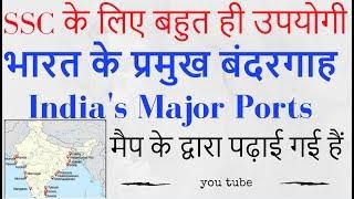 भारत के 13 प्रमुख बंदरगाहों का विवरण ||भारत के प्रमुख बंदरगाह  India's Major Ports