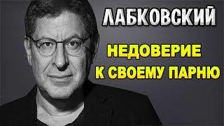 МИХАИЛ ЛАБКОВСКИЙ - Я НЕ ДОВЕРЯЮ СВОЕМУ ПАРНЮ