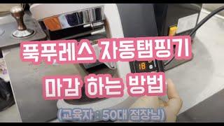 자동탬핑기 마감하는 법 (feat. 50대 점장님 교육…