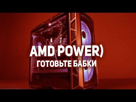 Мощная сборка на AMD BattleField 5!! Far Cry 5, Fortnite, Doom, Асcасин thumbnail