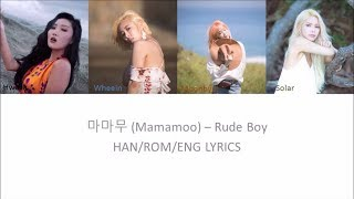 [2.85 MB] 마마무 (Mamamoo) – Rude Boy(HAN/ROM/ENG COLOR CODED LYRICS)