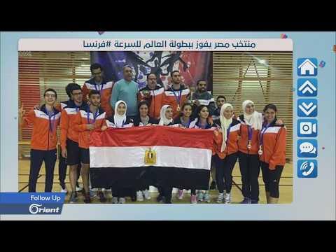 المنتخب المصري لكرة السرعة فاز ببطولة كأس العالم ونسي الكأس في فرنسا! - FOLLOW UP  - 18:58-2019 / 11 / 11