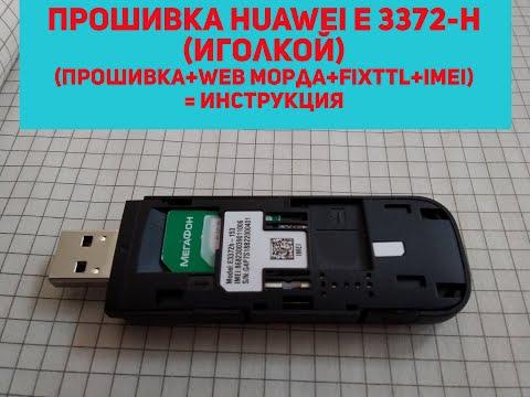 Прошивка модема Huawei e 3372h иголкой инструкция.