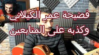 مقطوعة أدرينالين | عمر الكيلاني ! شوفو حقيقتها ومنين سارقها