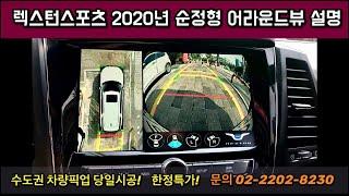 [렉스턴스포츠 순정형 어라운드뷰 설명]  360도 스카…