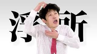 自己紹介ギャグ 浮所 浮所飛貴 検索動画 25