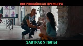 «Завтрак у папы» — всероссийская премьера в СИНЕМА ПАРК